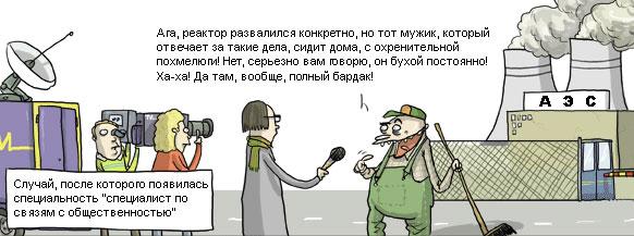 """Случай, после которого появилась специальность """"специалист по связям с общественностью"""" (с) ru_comicstrip"""