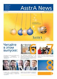 Корпоративная газета компании AsstrA Associated Traffic AG