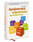 Игорь Манн. Арифметика маркетинга для первых лиц