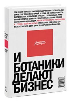 Максим Котин. И ботаники делают бизнес