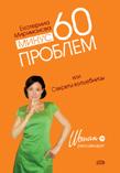 Система минус 60. Екатерина Мириманова